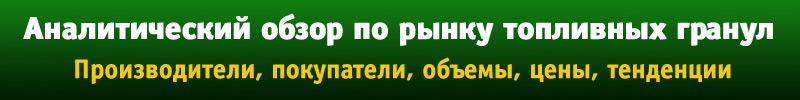 Ооо «уральский лес» (крановишерский район пермского края) запускает линию по брикетированию древесных отходов. производительность оборудования - 450-500 кг отходов в час.