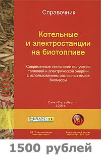 Справочник «котельные и электростанции на биотопливе» от биотопливного портала wood-pellets.com