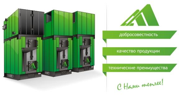 Котельный завод автоматик-лес