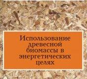 Использование древесной биомассы в энергетических целях » мир книг-скачать книги бесплатно